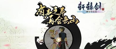 《轩辕剑3》荡气回肠的轩辕剑音乐和配音