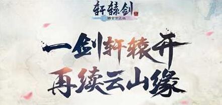 《轩辕剑3》平民阵容前期搭配推荐