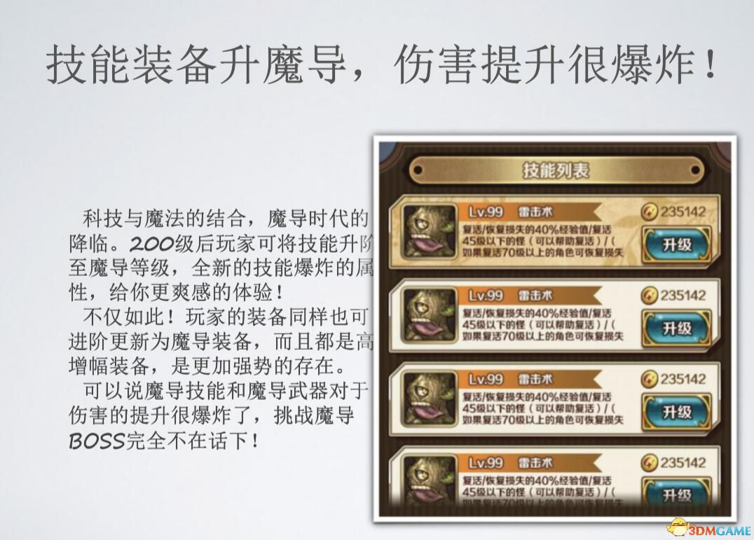 《绯雨骑士团》v2.10版本介绍