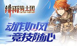 《绯雨骑士团》12月5日停服更新公告
