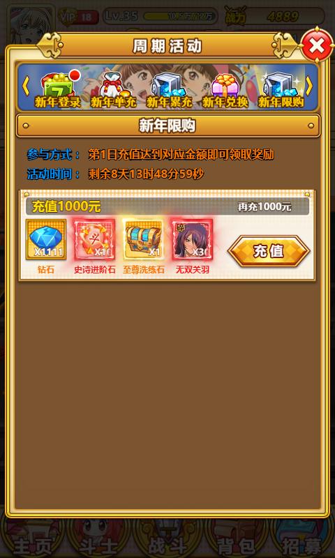"""《暴走萌姬》登录送极品红将,""""猪""""你新年发大财!"""