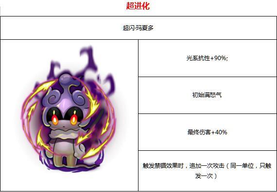 《妖怪宝可萌》8月9日9:00—12:00更新公告