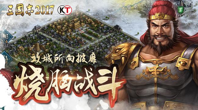 《三国志2017》 光荣特库摩官方正版授权